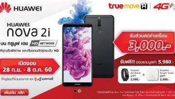 ทรูมูฟ เอช เปิดให้จอง Huawei Nova 2i พร้อมส่วนลดค่าเครื่อง 3,000 บาท พร้อมของแถมอีกเพียบ!!!