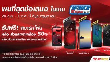 ทรูมูฟ เอช มอบส่วนลดสมาร์ทโฟนแบรนด์ดัง 50% พร้อมขอแถมสุดพิเศษ ที่งาน Thailand Mobile Expo 2017