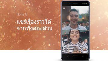 ใหม่!!! Nokia 8 ถ่ายภาพกล้องหน้าหลังได้พร้อมกัน  ไลฟ์สดโชว์เรื่องราวดีๆ ได้ทั้ง 2 มุม ในราคาพิเศษจากทรูมูฟ เอช