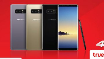 เป็นเจ้าของ Samsung Galaxy Note8 กับทรูมูฟ เอช รับส่วนลดค่าเครื่อง 3,000 บาท พร้อมส่วนลดค่าบริการรายเดือนสูงสุด 4,800 บาท