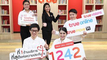 บริการใหม่จากทรู!!! True Call Center 1242 เบอร์เดียว ครบทุกบริการทรู