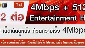 เน็ตทรู 512Kbps ดูหนัง ดูคลิป Live สด ด้วยความเร็ว 4Mbps HD