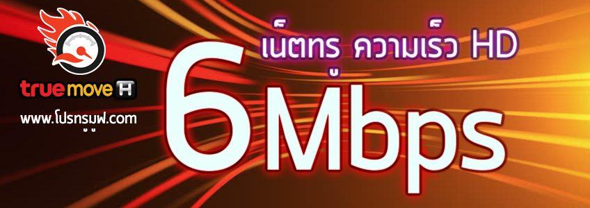 เน็ตทรู ความเร็ว 6Mbps ไม่ลดสปีด ไม่จำกัด รายวัน รายสัปดาห์ รายเดือน