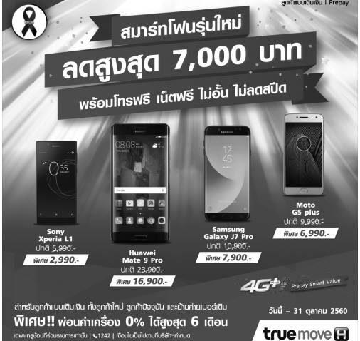 ทรูมูฟ เอช มอบส่วนลดสมาร์ทโฟนสูงสุด 7,000 บาท สำหรับลูกค้าแบบเติมเงิน