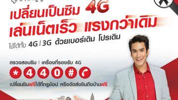 ลูกค้าทรูมูฟ เอช แบบเติมเงิน อัพเกรดเป็นซิมแบบ 4G เบอร์เดิมฟรี รับเน็ตฟรีสูงสุด 50GB