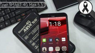 สมาร์ทโฟนราคาพิเศษพร้อมส่วนลดโปรสุดคุ้ม True Smart 4G Max 5.5″