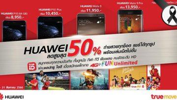 ทรูมูฟ เอช มอบส่วนลดสูงสุด 50% สำหรับสมาร์ทโฟน Huawei 4 รุ่นยอดนิยม