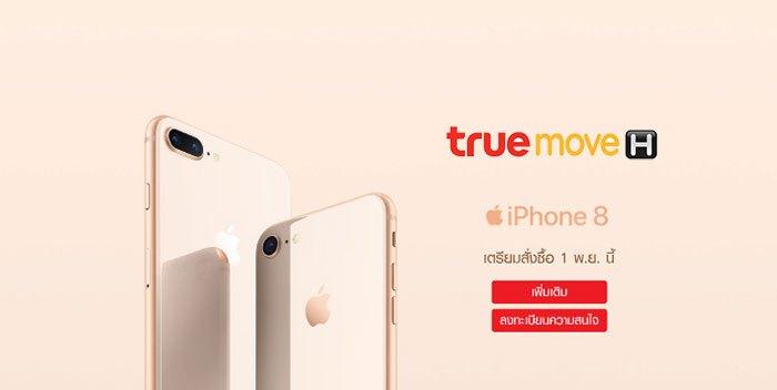ทรูมูฟ เอช วางขาย iPhone 8 และ iPhone 8 Plus พร้อมกัน 3 พ.ย.นี้