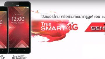 ทรูมูฟ เอช จัดโปรสุดคุ้ม!!! True Smart 4G Gen C 5.0″ จ่าย 1,801 แต่รับคืน 2,000 บาทไปเลย!!!