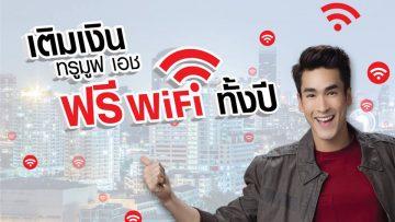 ทรูมูฟ เอช ให้คุณได้เล่น WiFi ฟรีไม่อั้น ทุกเดือน!!! แค่เติมเงินทรูมูฟ เอช กี่บาท กี่ครั้งก็ได้