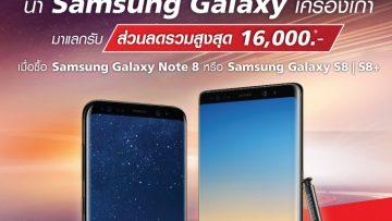 สาวก Samsung อย่าพลาด!!! ทรูมูฟ เอช ให้คุณเปลี่ยน Samsung เครื่องเก่า เป็นส่วนลดซื้อ Samsung เครื่องใหม่ไปเลย