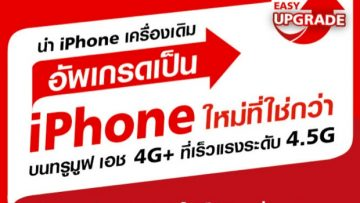 ทรูมูฟ เอช ให้คุณเปลี่ยน iPhone เครื่องเดิมเป็นรุ่นใหม่ที่ใช่กว่า พร้อมรับส่วนลดสูงสุด 17,700 บาท!!!