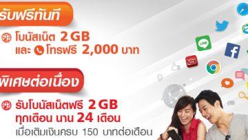 ทรูมูฟ เอช โปรเด็ดแจกเน็ตฟรีลูกค้าแบบเติมเงิน เพียงเปลี่ยนมาใช้ซิม 4G