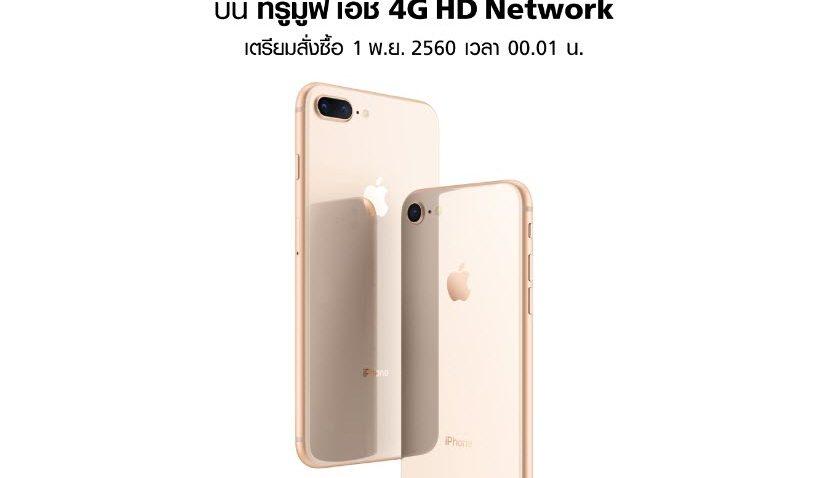 ประกาศอย่างเป็นทางการ ราคา iPhone 8 และ iPhone 8 Plus จากทรูมูฟ เอช เริ่มต้นที่ 23,000 บาท