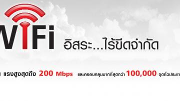ทรูมูฟ เอช เตรียมความพร้อมเครือข่าย 4G/3G-WiFi 100,000 จุดรองรับเทศกาลปีใหม่