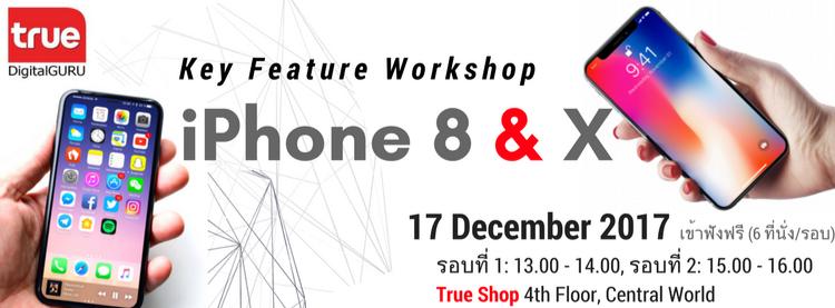 ทรูมูฟ เอช เปิดประสบการณ์พิเศษให้ลูกค้าทรูทดลองใช้ iPhone 8 และ iPhone X ก่อนตัดสินใจซื้อ