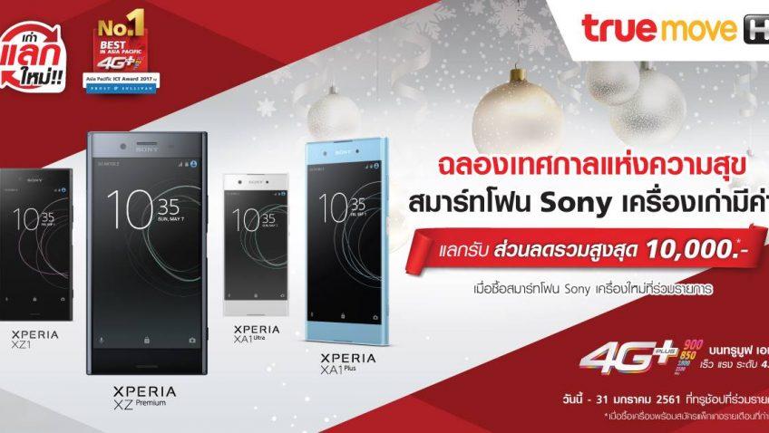 ต้อนรับปีใหม่!!! นำมือถือ Sony เครื่องเก่าที่ใช้อยู่มาแลก Sony เครื่องใหม่ รับส่วนลดสูงสุด 10,000 บาทไปเลย