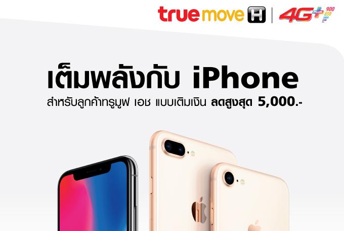 ลูกค้าแบบเติมเงิน เป็นเจ้าของ iPhone ลดทันทีสูงสุด 5,000 บาท พร้อมแพ็คเกจเน็ตไม่อั้น ไม่ลดสปีด
