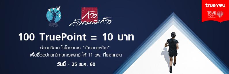 ทรูมูฟ เอช ชวนคนไทยร่วมก้าวคนละก้าวไปกับครึ่งทางที่เหลือของพี่ตูน พร้อมประกาศร่วมสมทบเพิ่ม 1 เท่าของทุกยอดบริจาคของลูกค้าทรูมูฟเอช