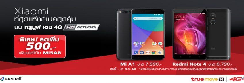 ใหม่!!! สมาร์ทโฟน Xiaomi มีจำหน่ายแล้วที่ WeMall พิเศษลดเพิ่ม 500 บาททันที
