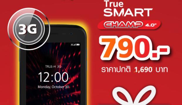 เปิดตัวใหม่ล่าสุด!!! สมาร์ทโฟน True SMART CHAMP 4.0 สมาร์ทโฟนโดนใจในราคาเอื้อมถึงเพียง 790 บาทเท่านั้น