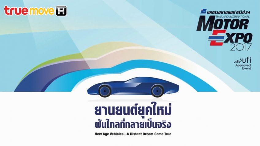 ทรูมูฟ เอช แจกหนัก!!! SMS ชิงโชค รับรถยนต์ MITSUBISHI ATTRAGE ฟรี 1 คัน
