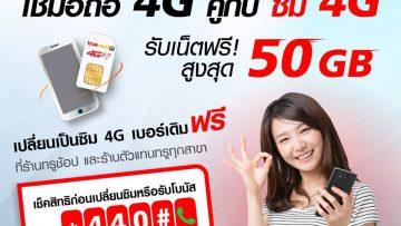 โค้งสุดท้าย สำหรับลูกค้าเติมเงิน เพียงเปลี่ยนมาใช้ซิม 4G วันนี้ รับเน็ตฟรีไปเลย!!!