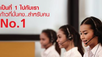 ทรู ประกาศรับสมัครงาน Customer Management (Call Center) สัมภาษณ์พร้อมรู้ผลทันที