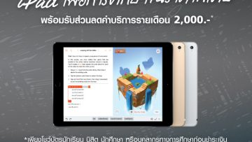 ทรูมูฟ เอช มอบส่วนลดพิเศษ iPad สำหรับนักเรียนนักศึกษา และบุคลากรทางการศึกษา