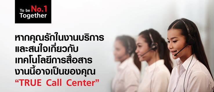 อย่าพลาด!!! ทรูรับสมัครพนักงาน Call Center หลายอัตรา จำนวนมาก สัมภาษณ์พร้อมทราบผลทันที