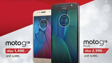 ทรูมูฟ เอช มอบส่วนลดแรงเกินห้ามใจ กับสมาร์ทโฟน Moto G5s และ Moto G5s Plus พิเศษ!!! ภายในเดือนนี้เท่านั้น