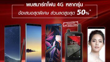 ทรูมูฟ เอช มอบส่วนลดสมาร์ทโฟนสุดคุ้ม ลดสูงสุด 50% ในงาน Mobile Expo พร้อมข้อเสนอสุดพิเศษและของแถมอีกเพียบ!!!