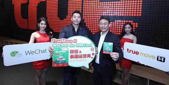 """ทรูมูฟ เอช เปิดตัวซิมใหม่ """"TrueMove H WeChat Go SIM"""" เอาใจนักท่องเที่ยวชาวจีนโดยเฉพาะ รายเดียวในประเทศไทย"""
