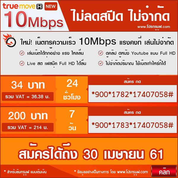 เน็ตทรู 10Mbps
