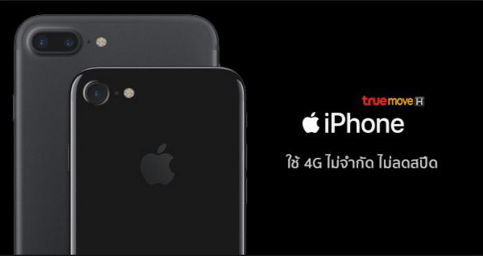 โปรค่าเครื่อง iPhone สำหรับลูกค้าเติมเงินทรูมูฟ เอช ลดแหลก ลดกระหน่ำ มีที่นี่ที่เดียว!!!