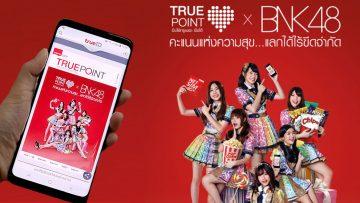 "BNK48 ชวนลูกค้าทรู สะสม TruePoint เติมเต็มความสุข กับแคมเปญ ""ทรูพอยท์BNK48 คะแนนความสุข"""