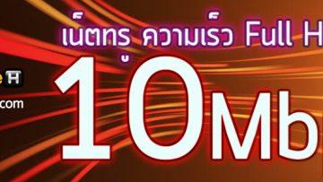 โปรเน็ตทรู 10Mbps ไม่ลดสปีด ไม่จำกัดปริมาณ