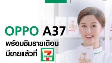 OPPO A37 พร้อมซิมรายเดือน มีจำหน่ายที่เซเว่น-อีเลฟเว่น ในราคาพิเศษพร้อมโปรเบาๆแล้วนะ รู้ยัง?
