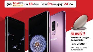 รีบไปจับจองด่วน!!! ซื้อ Samsung Galaxy S9 หรือ S9+ ที่ทรูช้อป รับส่วนลดและของแถมเพียบ