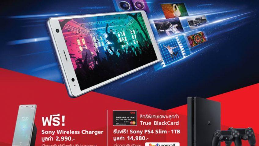 โปรนี้โหดมาก!!! ลูกค้าทรูแบล็คการ์ดจอง Sony Xperia XZ2 กับทรูมูฟ เอช ได้รับ PlayStation 4 Slim ฟรีไปเลย