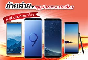 ย้ายค่ายมาใช้ทรูมูฟ เอช แบบรายเดือน รับส่วนลดค่าเครื่องสมาร์ทโฟน Samsung และ Huawei รุ่นใหม่ สูงสุด 11,000 บาท