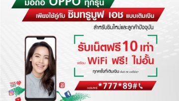 พลาดไม่ได้!!! หากคุณใช้มือถือ OPPO พร้อมซิมเติมเงินทรูมูฟ เอช รับเน็ตฟรี 10 เท่า พร้อม WiFi ฟรีไม่อั้นทันที