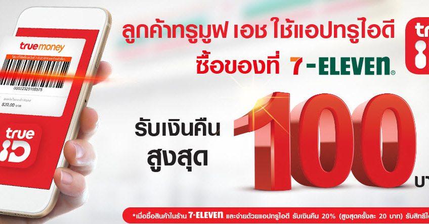 รู้แล้วบอกต่อ! สำหรับลูกค้าทรูมูฟ เอช แบบเติมเงิน เพียงแค่ใช้แอพทรูไอดีซื้อของที่ 7-Eleven รับเงินคืนสูงสุด 100 บาท