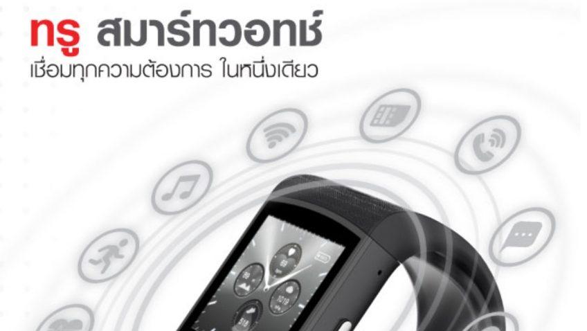 ทรูมูฟ เอช เปิดตัว True Smartwatch นาฬิกาของคนรักสุขภาพ ราคาเพียง 2,990 บาท